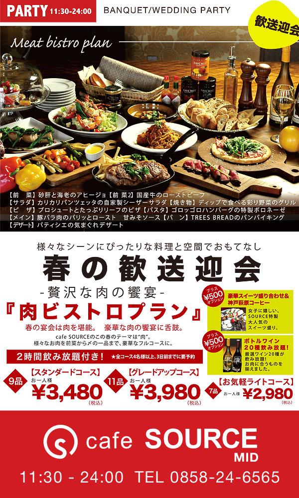 鳥取倉吉駅前・カフェソースミッド・春の歓送迎会プラン