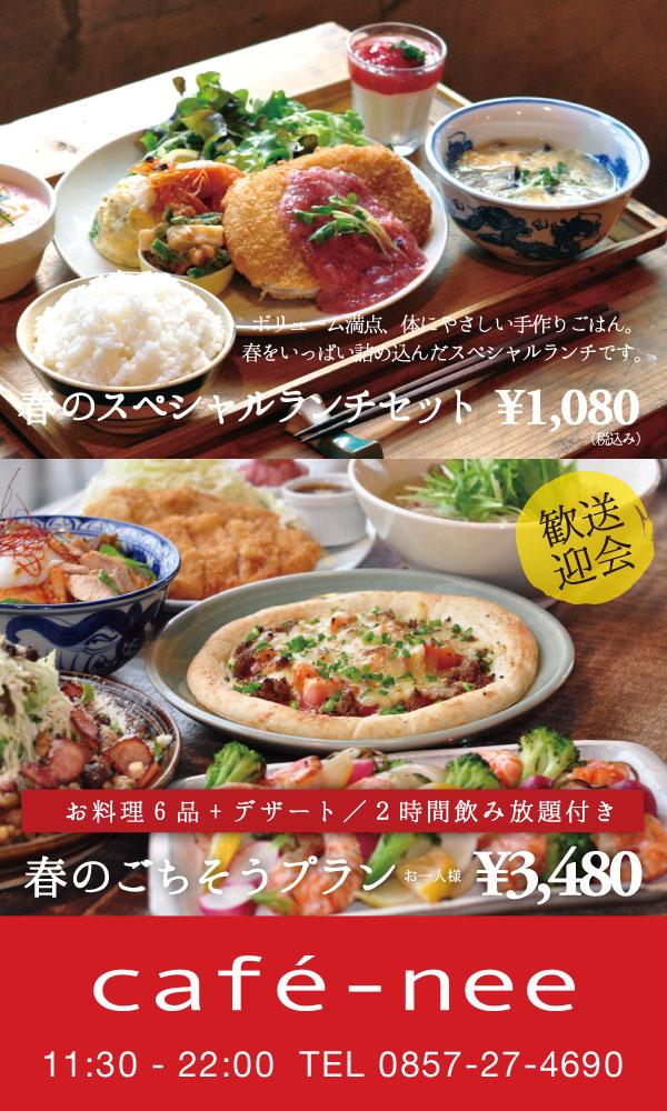 鳥取・カフェニー・春のスペシャルランチセット・春の歓送迎会プラン