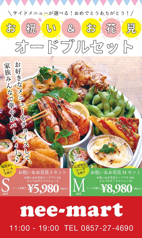 鳥取宅配弁当・お祝い&お花見オードブル予約受付中・鳥取市内 無料宅配