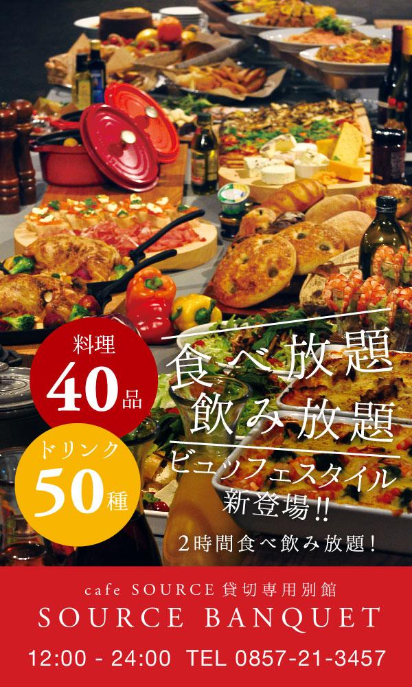 鳥取駅前 ソースバンケット・結婚式2次会・イベント会場・飲み放題&食べ放題ビュッフェプラン