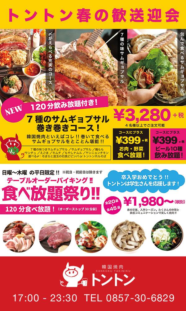 韓国焼肉トントン 春の焼き肉食べ放題・飲み放題・歓送迎会プラン