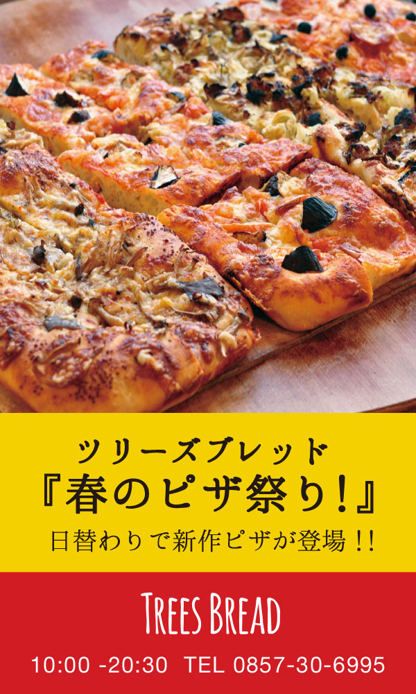 鳥取布施公園入口・ツリーズコーヒー内 パン屋 ツリーズブレッド・春のピザ祭り