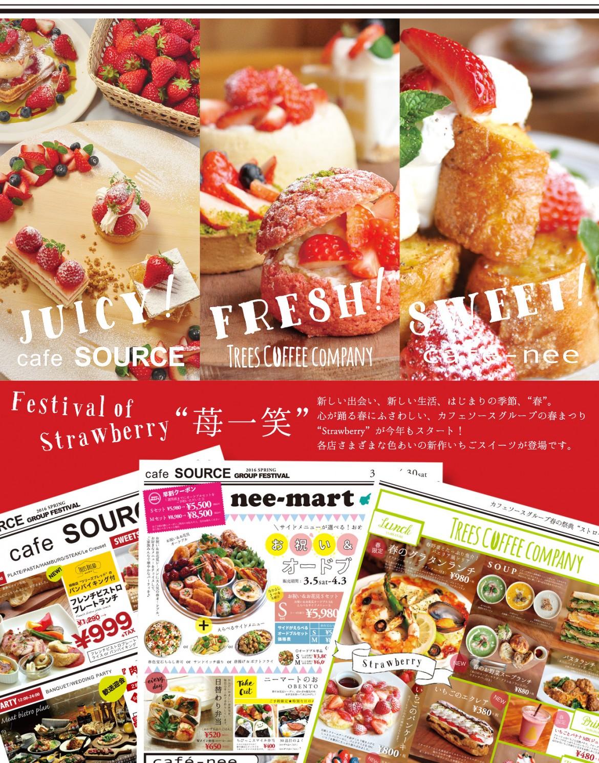 鳥取カフェソースグループのストロベリーフェア:cafe SOURCE + TREES COFFEE COMPANY + cafe-nee